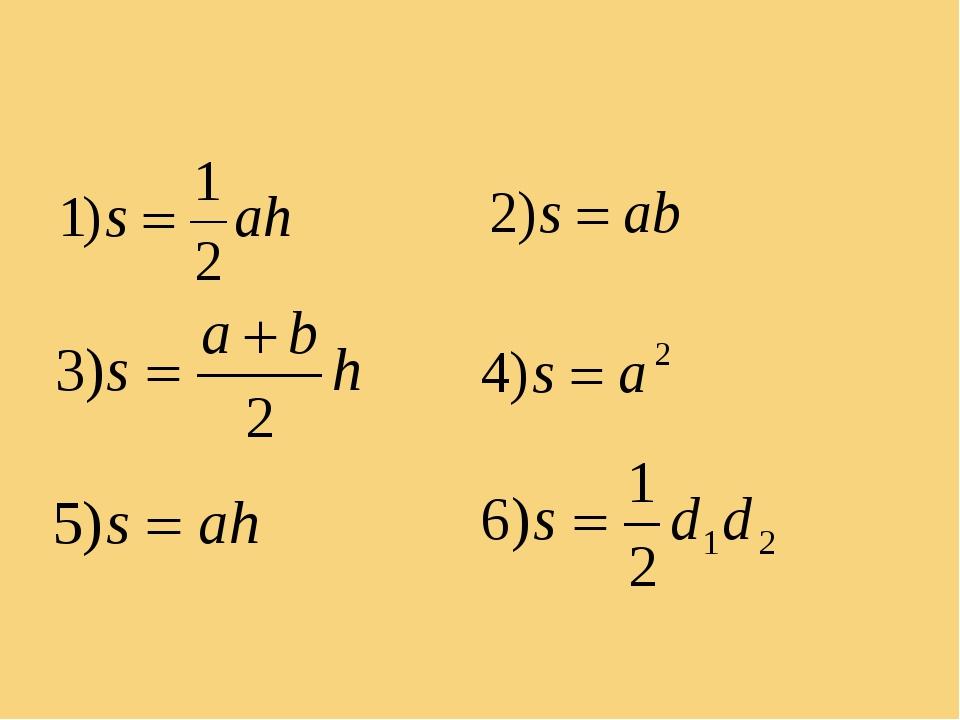 а) параллелограмм; б) ромб в) квадрат; г)прямоугольник д) треугольник; е) тр...