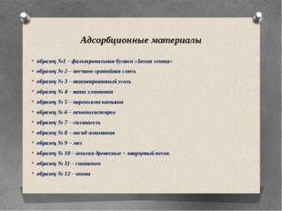 Адсорбционные материалы образец №1 – фильтровальная бумага «Белая лента» обра
