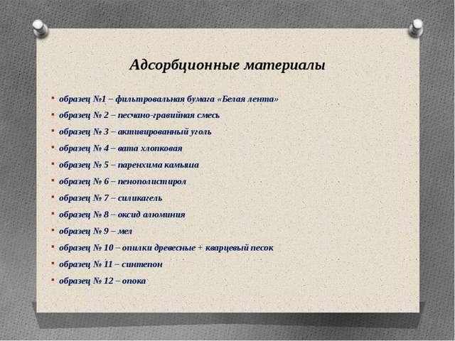 Адсорбционные материалы образец №1 – фильтровальная бумага «Белая лента» обра...