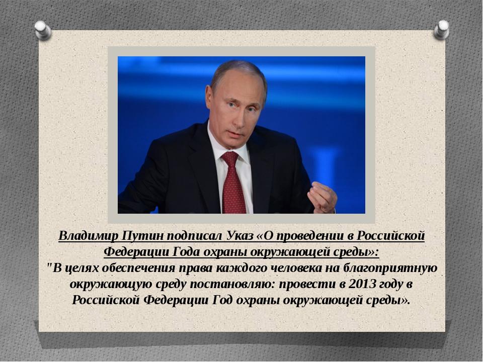 Владимир Путин подписал Указ «О проведении в Российской Федерации Года охраны...
