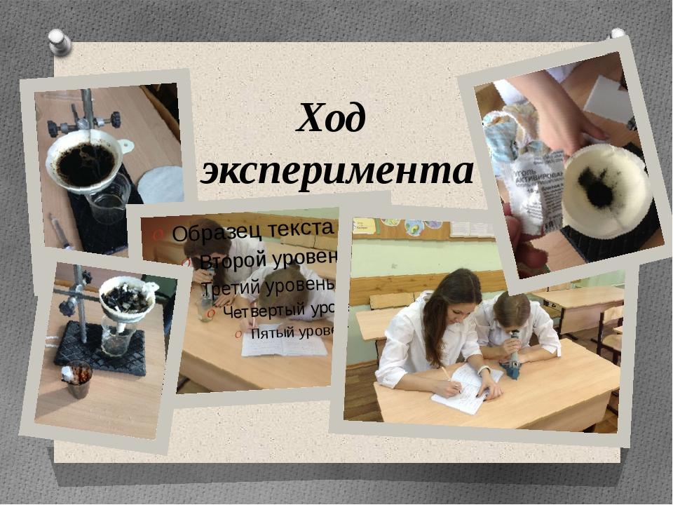 Ход эксперимента