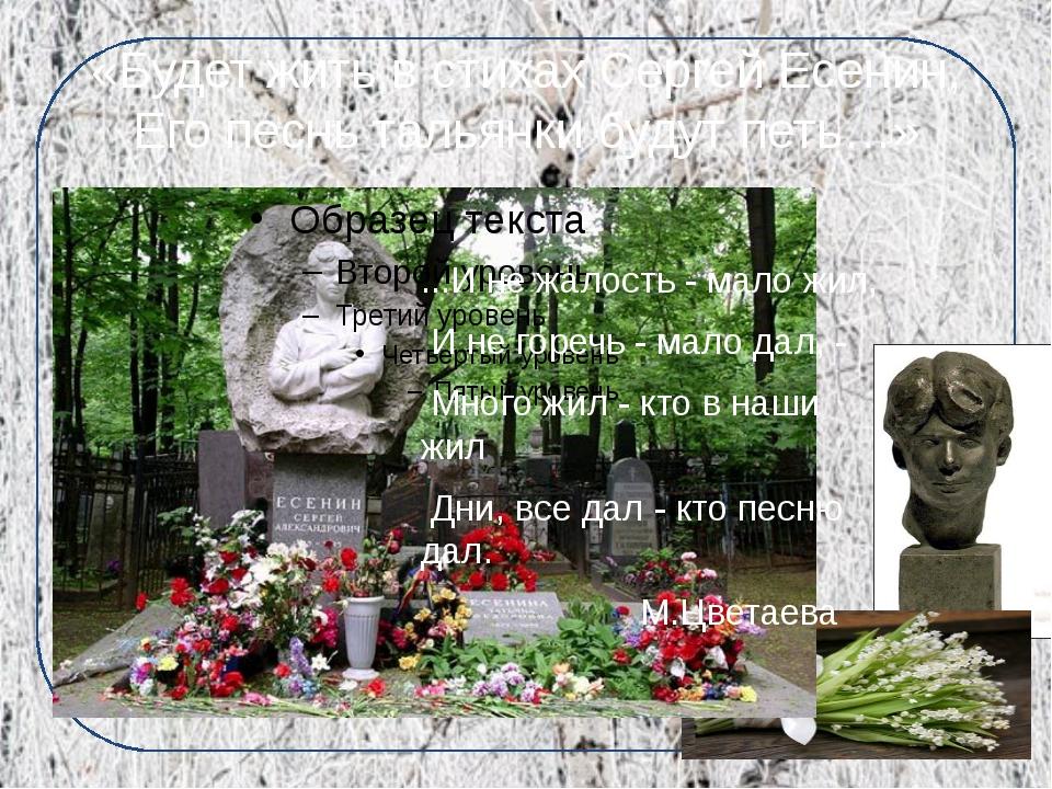 «Будет жить в стихах Сергей Есенин, Его песнь тальянки будут петь…» ...И не ж...