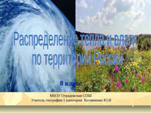 МБОУ Отрадовская СОШ Учитель географии 1 категории Косивченко Ю.И 8 класс