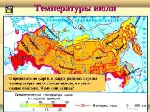 Температуры июля Определите по карте, в каких районах страны температуры июля