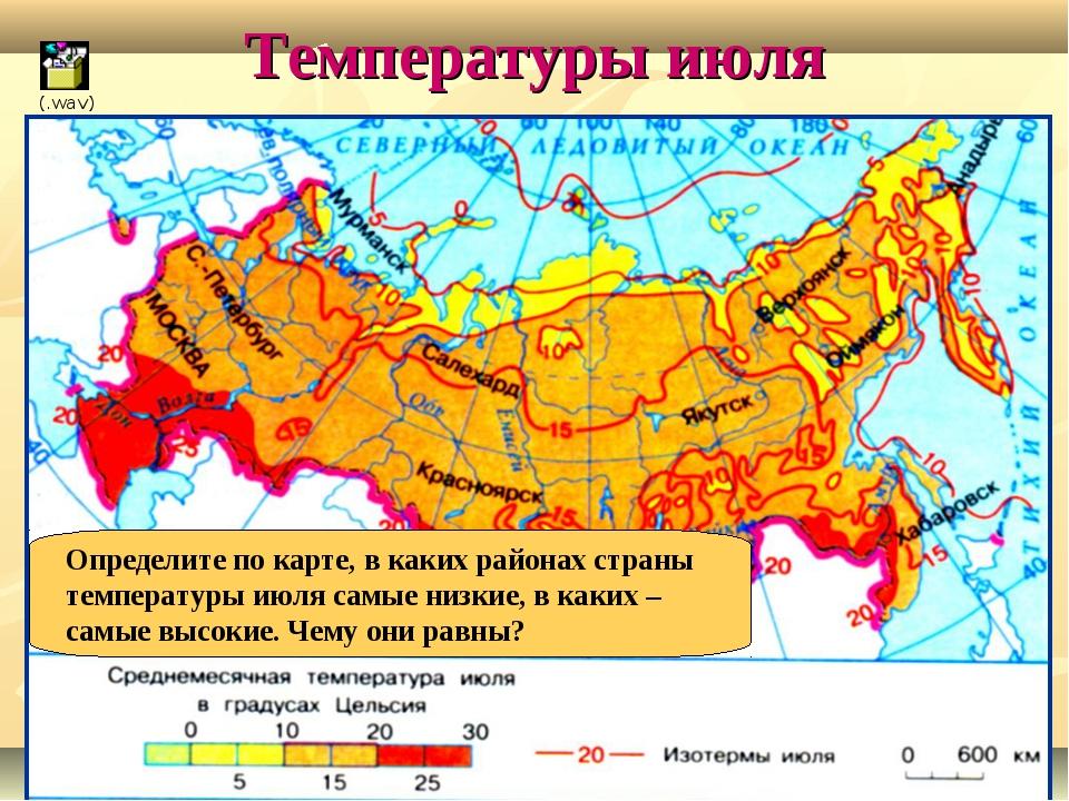 Температуры июля Определите по карте, в каких районах страны температуры июля...