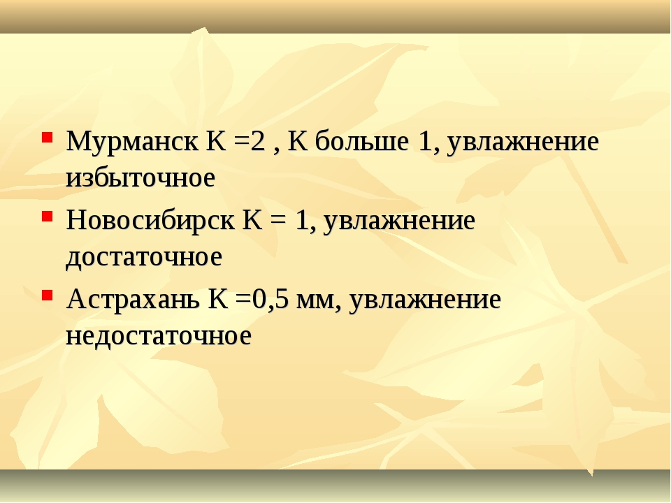 Мурманск К =2 , К больше 1, увлажнение избыточное Новосибирск К = 1, увлажнен...