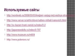 Используемые сайты http://wordweb.ru/2008/03/03/krejjser-varjag-neizvestnye-s
