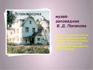 музей-заповедник В. Д. Поленова Более 100 лет на высоком холме над Окой стоит