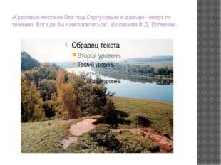 «Красивые места на Оке под Серпуховым и дальше - вверх по течению. Вот где бы
