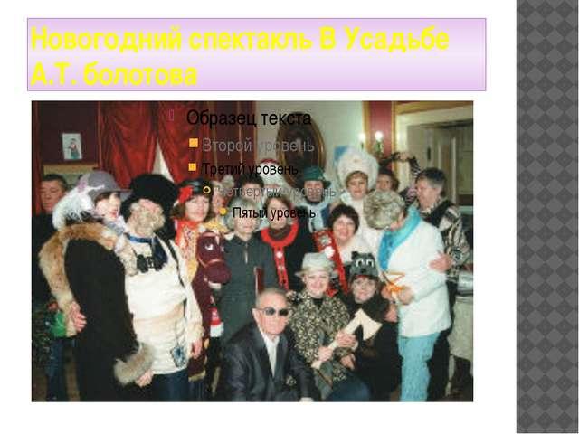 Новогодний спектакль В Усадьбе А.Т. болотова