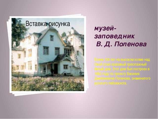 музей-заповедник В. Д. Поленова Более 100 лет на высоком холме над Окой стоит...