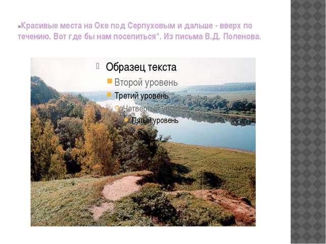 «Красивые места на Оке под Серпуховым и дальше - вверх по течению. Вот где бы...