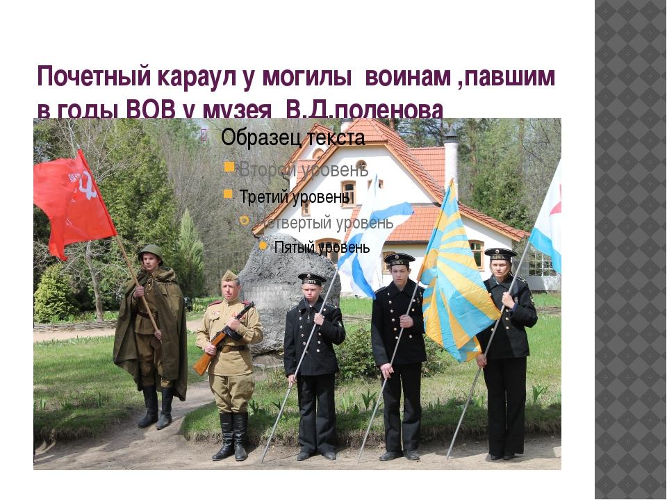 Почетный караул у могилы воинам ,павшим в годы ВОВ у музея В.Д.поленова