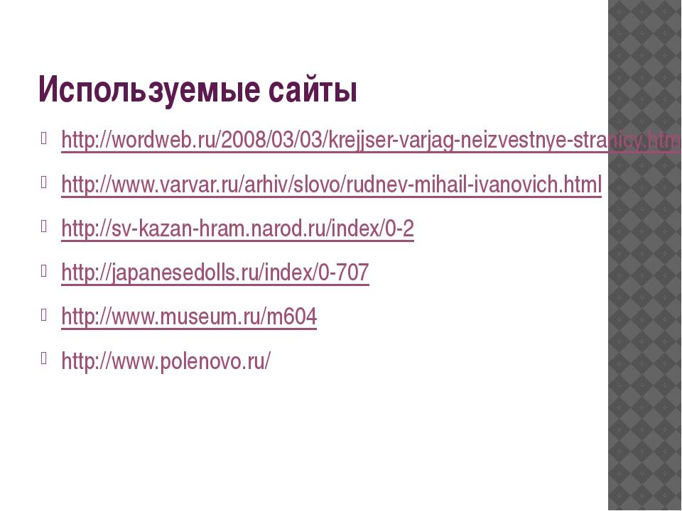 Используемые сайты http://wordweb.ru/2008/03/03/krejjser-varjag-neizvestnye-s...