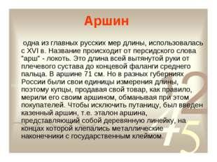 Аршин одна из главных русских мер длины, использовалась с XVI в. Название про