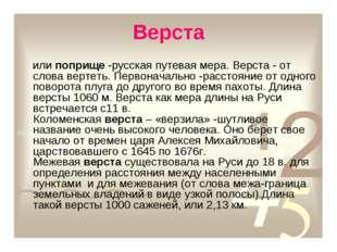 Верста или поприще -русская путевая мера. Верста - от слова вертеть. Первонач