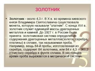 золотник Золотник - около 4,3 г. В X в. во времена киевского князя Владимира