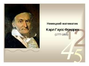 Немецкий математик Карл Гаусс Фридрих (1777-1855)