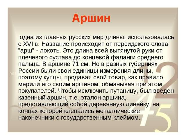 Аршин одна из главных русских мер длины, использовалась с XVI в. Название про...