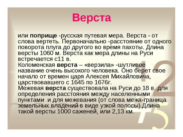 Верста или поприще -русская путевая мера. Верста - от слова вертеть. Первонач...