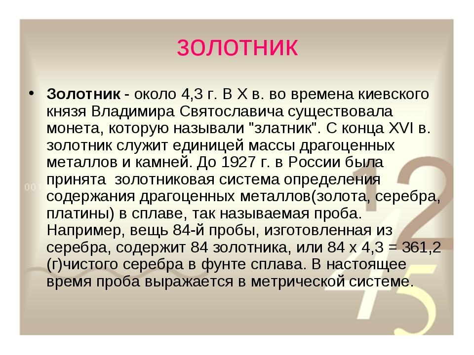золотник Золотник - около 4,3 г. В X в. во времена киевского князя Владимира...