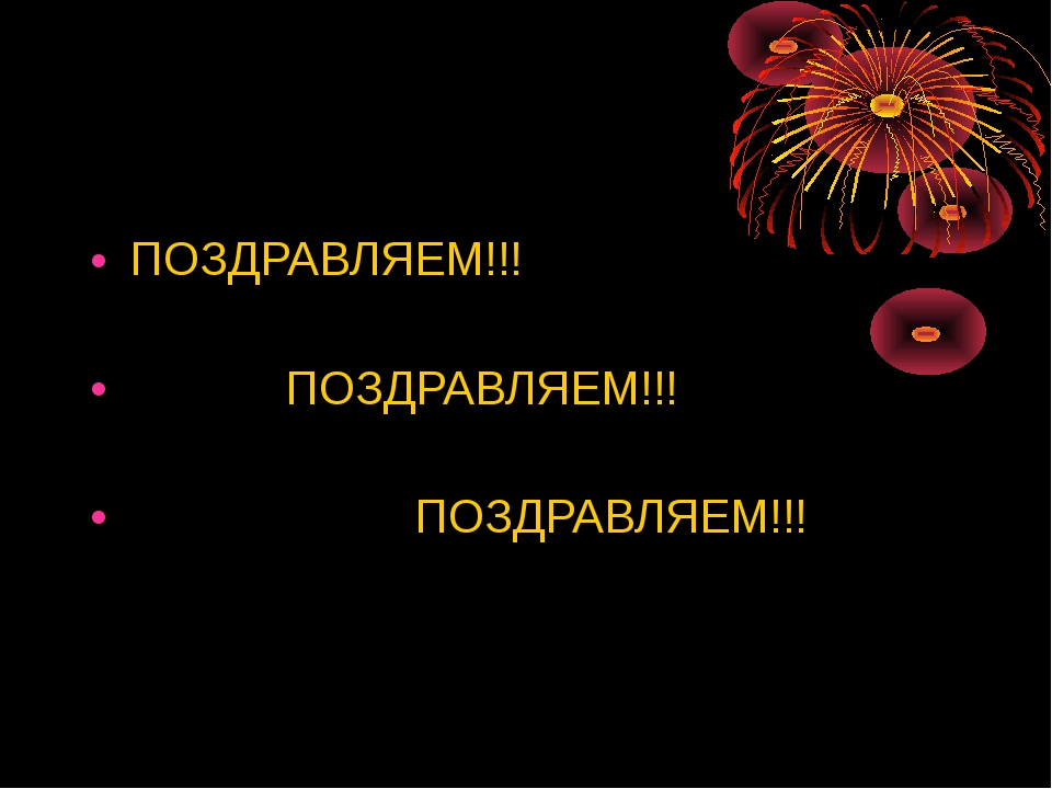 ПОЗДРАВЛЯЕМ!!! ПОЗДРАВЛЯЕМ!!! ПОЗДРАВЛЯЕМ!!!