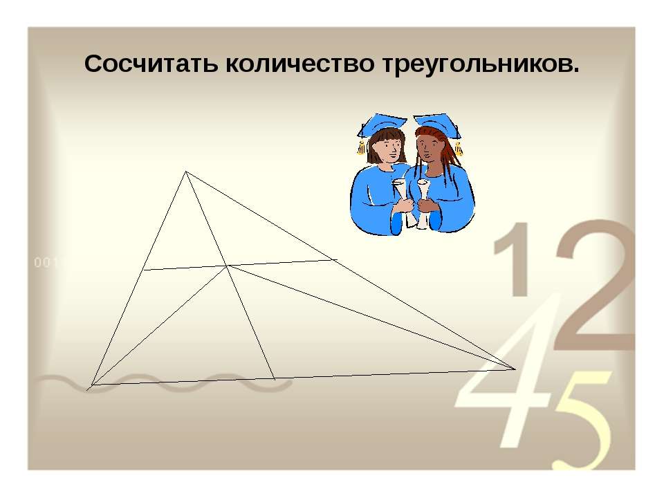 Сосчитать количество треугольников.