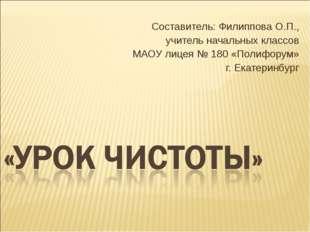 Составитель: Филиппова О.П., учитель начальных классов МАОУ лицея № 180 «Поли
