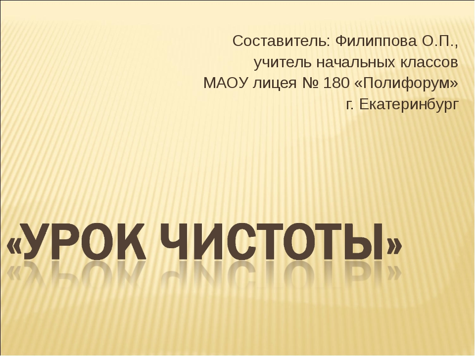 Составитель: Филиппова О.П., учитель начальных классов МАОУ лицея № 180 «Поли...