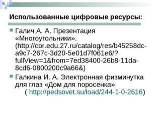 Использованные цифровые ресурсы: Галич А. А. Презентация «Многоугольники». (h