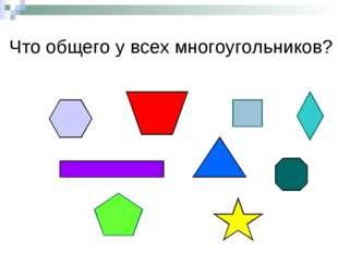 Что общего у всех многоугольников?