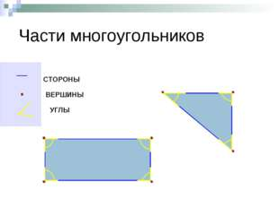 Части многоугольников