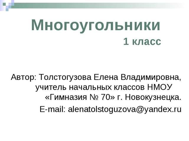 Многоугольники Автор: Толстогузова Елена Владимировна, учитель начальных клас...