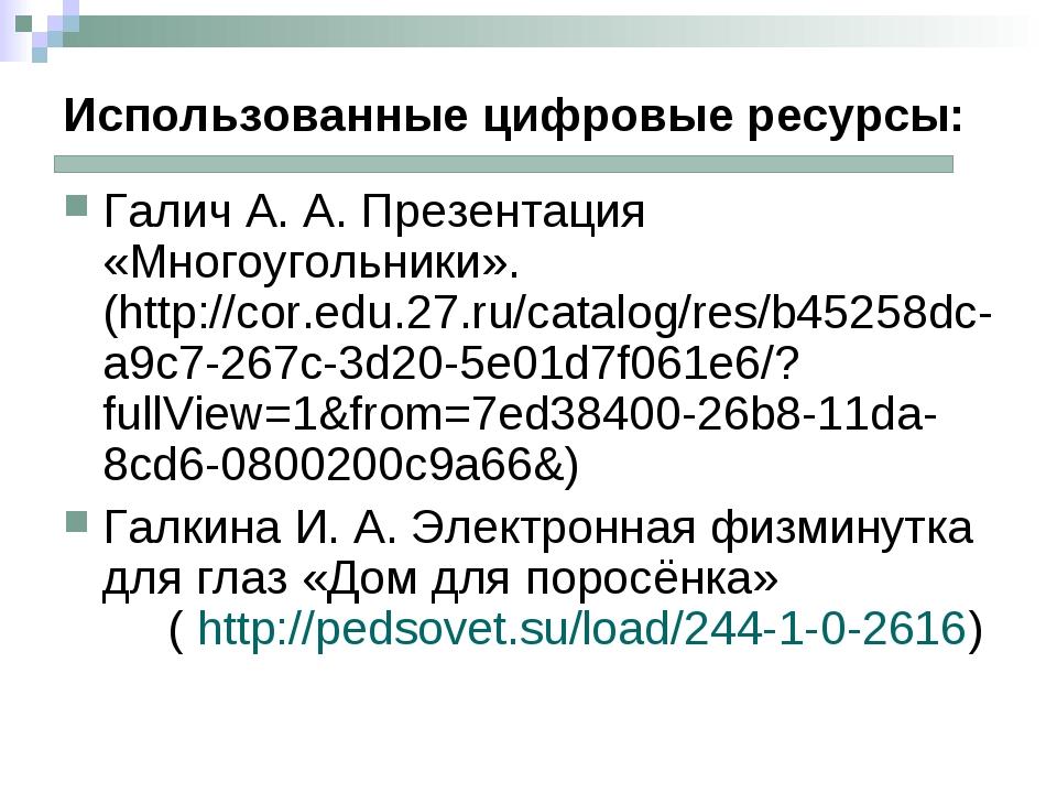 Использованные цифровые ресурсы: Галич А. А. Презентация «Многоугольники». (h...
