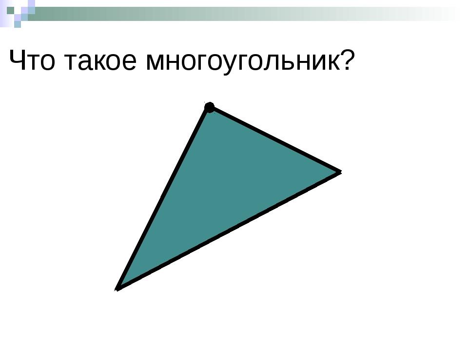 Что такое многоугольник?