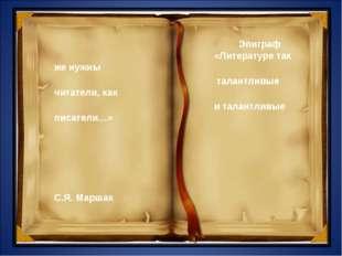 Эпиграф «Литературе так же нужны талантливые читатели, как и талантливые пис