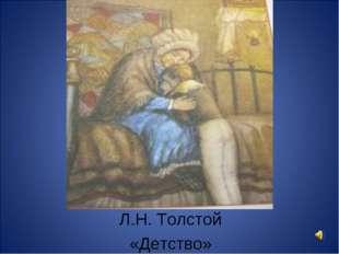 Л.Н. Толстой «Детство»