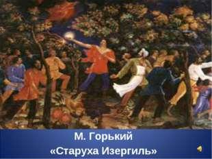 М. Горький «Старуха Изергиль»