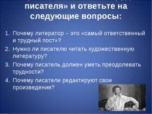 Прочитайте статью «Труд писателя» и ответьте на следующие вопросы: Почему лит