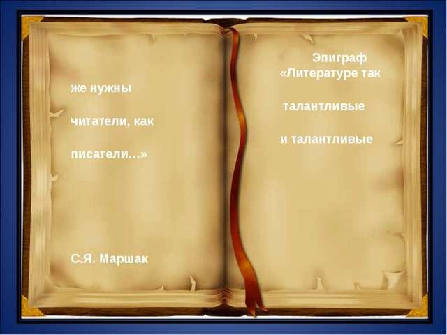 Эпиграф «Литературе так же нужны талантливые читатели, как и талантливые пис...