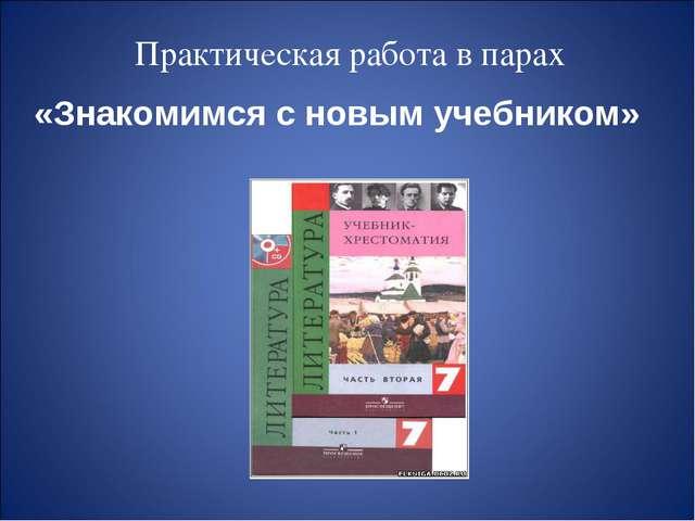 Практическая работа в парах «Знакомимся с новым учебником»