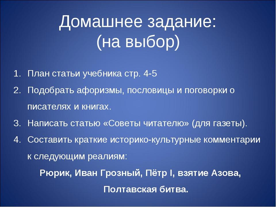 Домашнее задание: (на выбор) План статьи учебника стр. 4-5 Подобрать афоризмы...