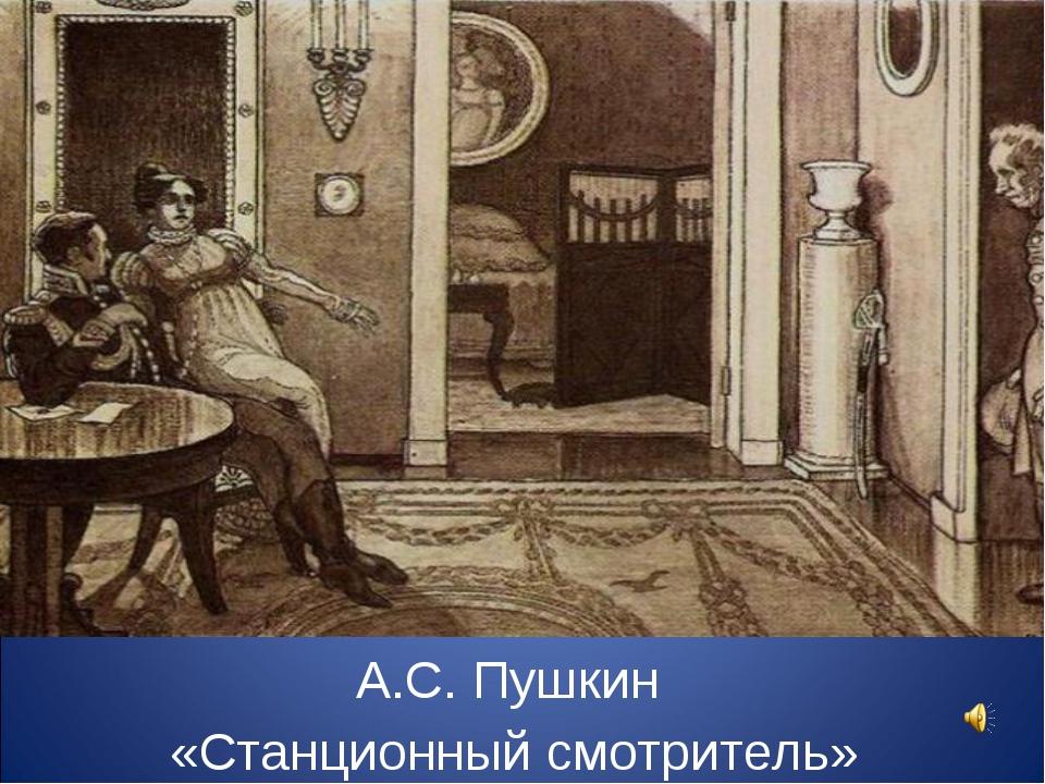 А.С. Пушкин «Станционный смотритель»