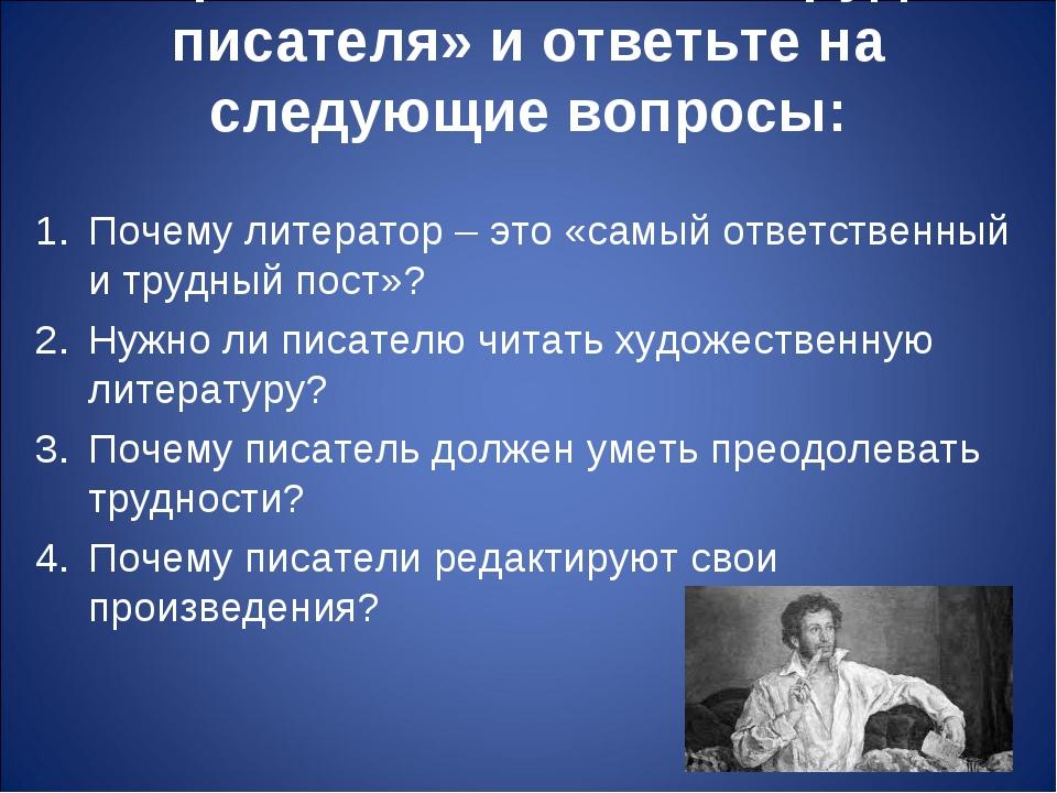 Прочитайте статью «Труд писателя» и ответьте на следующие вопросы: Почему лит...