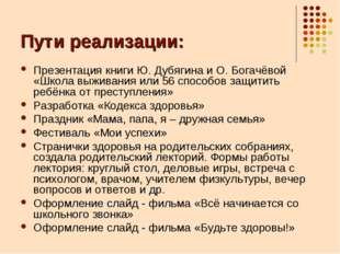 Пути реализации: Презентация книги Ю. Дубягина и О. Богачёвой «Школа выживани