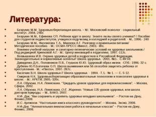 Литература: Безруких М.М. Здоровьесберегающая школа. – М.: Московский психоло