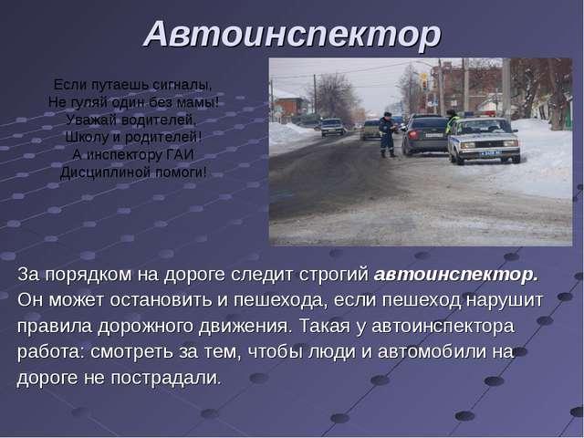 Автоинспектор За порядком на дороге следит строгий автоинспектор. Он может ос...