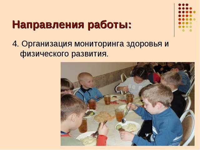 Направления работы: 4. Организация мониторинга здоровья и физического развития.