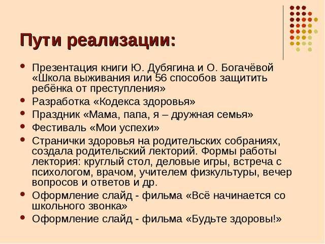 Пути реализации: Презентация книги Ю. Дубягина и О. Богачёвой «Школа выживани...