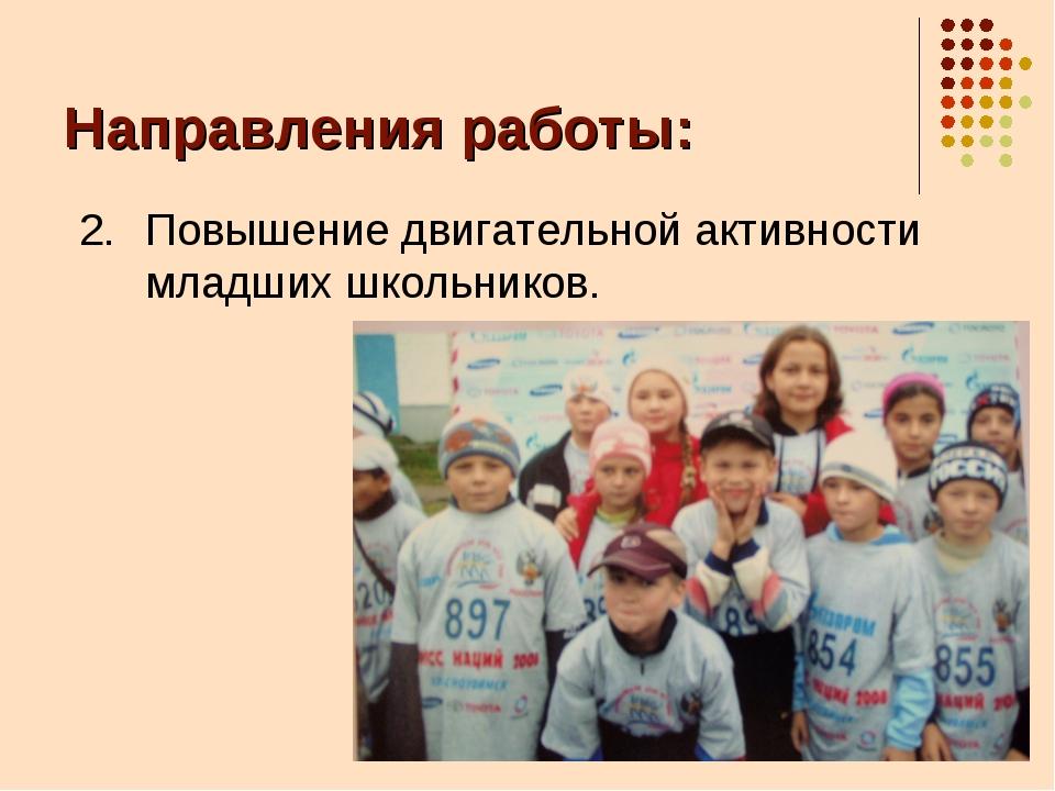 Направления работы: 2.Повышение двигательной активности младших школьников.